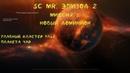 StarCraft Mass Recall 7 0 Миссия 2 3 Новый Доминион The new Dominion