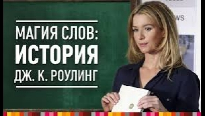 Магия слов История Джоан Роулинг 2011 Joanne Rowling Magic Beyond Words 2011