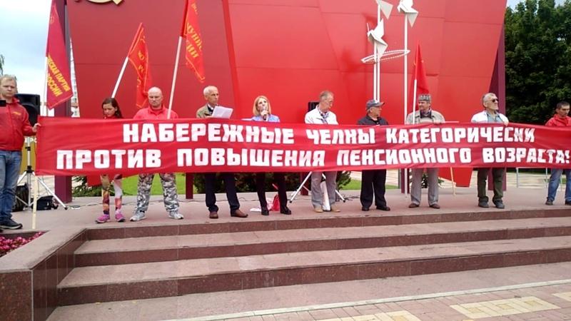 Митинг челнинских КОММУНИСТОВ РОССИИ 2 сентября 2018 года