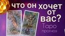 Таро прогноз ЧТО ОН ХОЧЕТ ОТ ВАС ЧТО ХОЧЕТ ОТ ВАШИХ ОТНОШЕНИЙНА ЧТО ГОТОВОнлайн гадание на картах