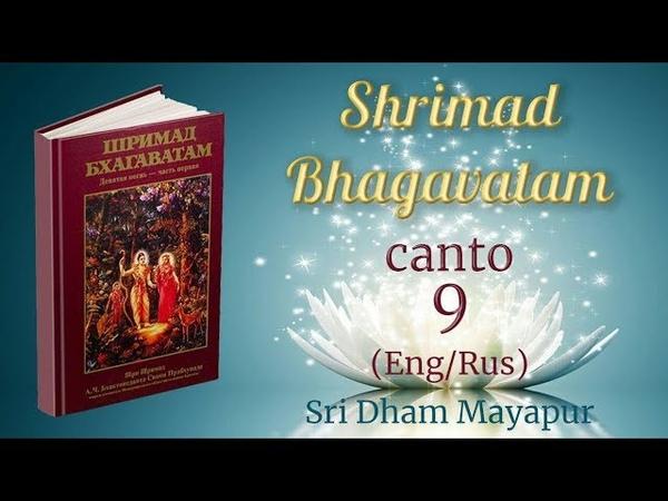 Джаядвайта Свами - ШБ 9.11.24-25 (Маяпур, 09.12.18)
