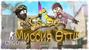 Миссия өту 1Counter Strike Global Offensive