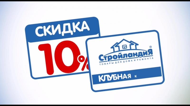 Скидки в Лениногорске