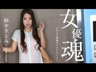 Satomi suzuki [pornmir, японское порно вк, new japan porno, uncensored, all sex, group sex, blowjob, hairy, cream pie]