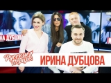 Ирина Дубцова в утреннем шоу