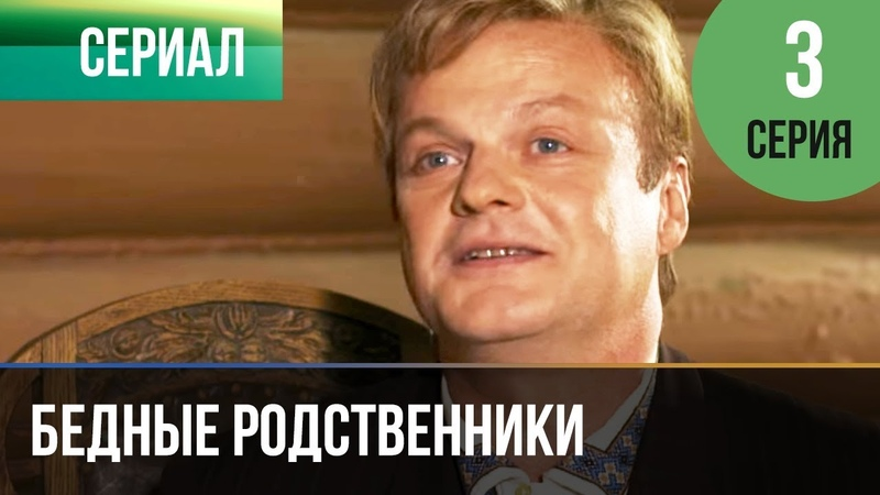 ▶️ Бедные родственники 3 серия Сериал 2012 Мелодрама