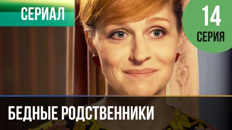 ▶️ Бедные родственники 14 серия Сериал 2012 Мелодрама