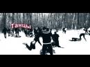 [VINE BY RENI] - ПОД ФОНАРЁМ.