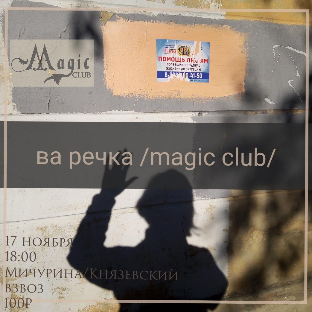 Афиша Саратов ва речка / magic club / 17.11