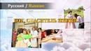 БОГ СПАСИТЕЛЬ ЖИЗНИ Ан Санг Хонг Мать Бог Небесная Мать