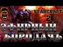 StarCraft 2 Turret defense Играем со зрителями! SC2 StarCraft2 стрим stream ЭфирныйБородачЪ
