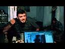 Русские и кавказцы. Фрагмент кинофильма Война (2002)