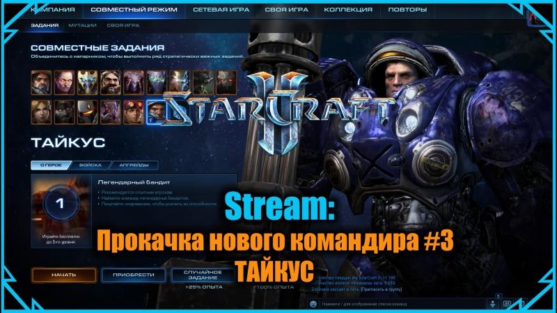 Стрим StarCraft II Тайкус в Совместном режиме 3