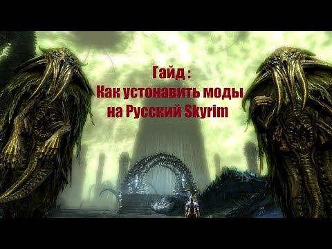 ГАЙД : Как установить моды на Русскую версию (Скайрим)Skyrim.