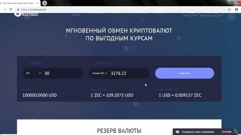 Обмен Zcash ZEC на наличные в Москве USD