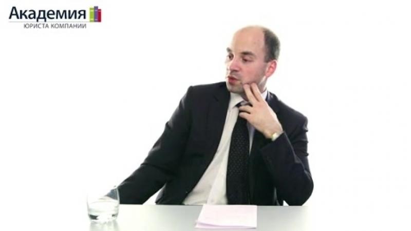 Правовое положение кредитора по делу о банкротстве. Практика реализации отдельных прав (20.02.2014)