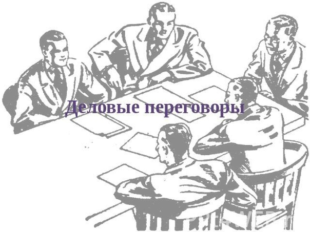 Тактика переговоров — 21 тактический прием.