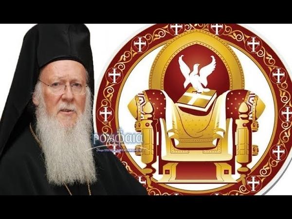 Сила и мировое влияние Константинопольского Патриархата. Стрим с Виктором Будусовым - wanderv