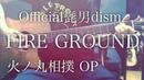歌詞付 FIRE GROUND Official髭男dism アニメ「火ノ丸相撲」OP 弾き語りコード