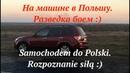 На машине в Польшу Разведка боем Samochodem do Polski Rozpoznanie siłą 2