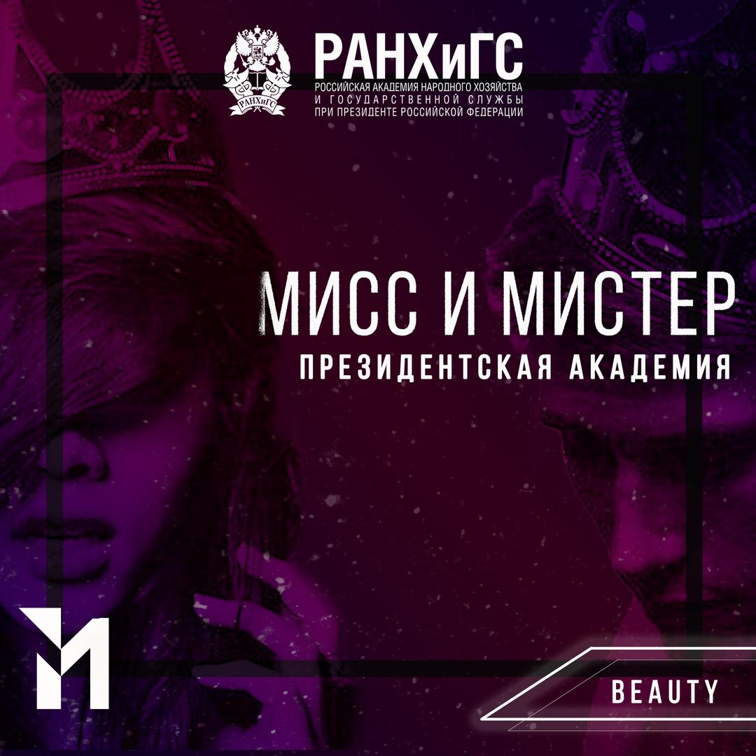 Афиша Хабаровск МИСС И МИСТЕР ПРЕЗИДЕНТСКАЯ АКАДЕМИЯ-2019