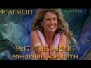 Фрагмент из 2x17 The Apple рождение Афродиты