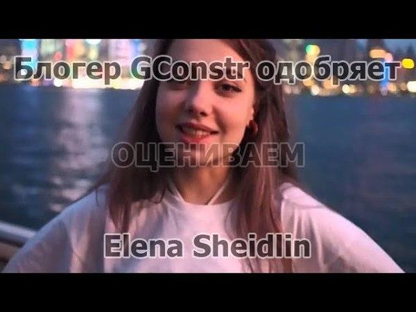 Оцениваем канал Elena Sheidlin