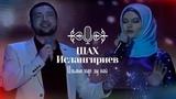 Шах Ислангириев и Лариса Садулаева - Цхьана хир ду вай!