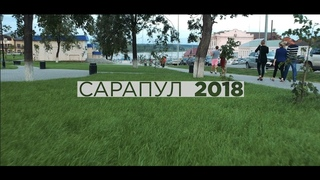 г.Сарапул