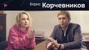 Борис Корчевников - вера, ТВ шоу и голос совести. Поиск Бога