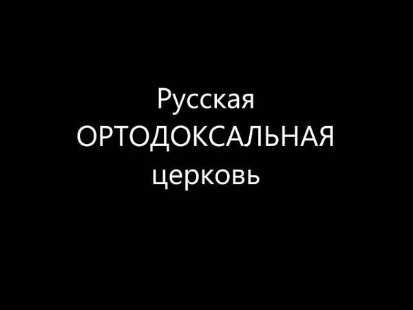 Русская ортодоксальная церковь