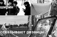 Рады сообщить, что Рязанская организация Союза фотохудожников России объявила об успешном завершении проекта и