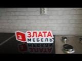 Видеообзор кухни от Злата Мебель. СА 12114