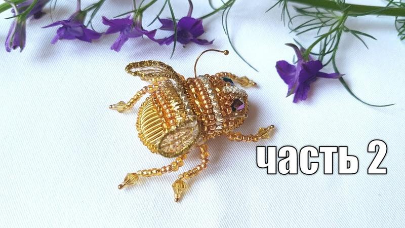 Брошь пчела. Брошь из бисера. Объемная вышивка. ЧАСТЬ 2