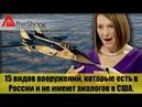 Видео об оружии России