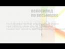 Система Кадочникова Тертычный Нижняя акробатика Урок №1 Велосипед