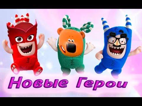 Новые герои в масках Чуддики Превращения песенка для детей мультик игра