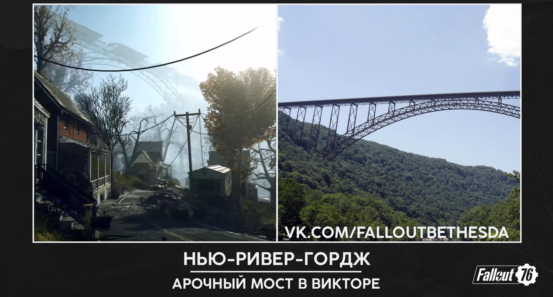 Ну что время сравнить локации из Fallout 76 и реальной жизни?