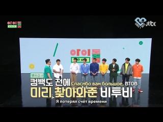BTOB - JTBC Idol Room / Айдол комната EP. 6 [16.06.2018] (рус.саб)