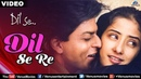 Dil Se Re Full Video Song Dil Se Shahrukh Khan, Manisha Koirala A R Rahman