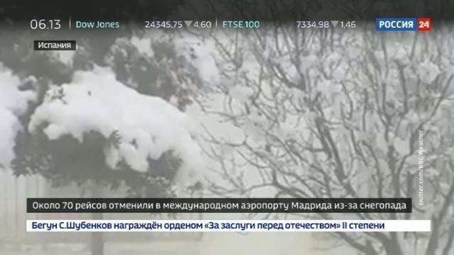 Новости на Россия 24 • Снегопад в Европе блэкаут на Балканах и транспортный коллапс в Испании