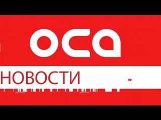 Новости телеканала ОСА 29.08.18