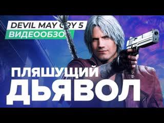 StopGame.Ru Обзор игры Devil May Cry 5