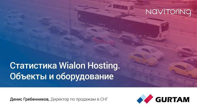 Статистика Wialon Hosting. Объекты и оборудование | НАВИТОРИНГ 2018