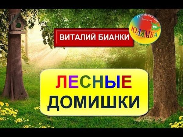 Сказки для детей: Лесные домишки. Сказка Виталия Бианки