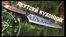 Кованый кухонный нож в Якутском стиле №120/Forged kitchen knife in the Yakut style №120