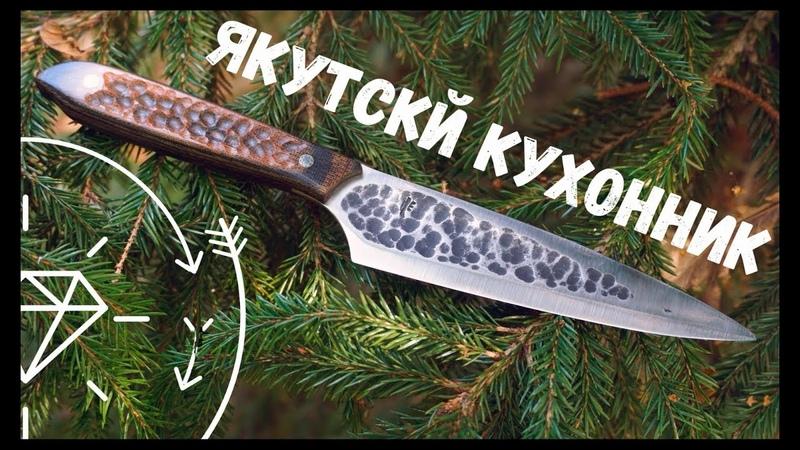 Кованый кухонный нож в Якутском стиле №120 Forged kitchen knife in the Yakut style №120