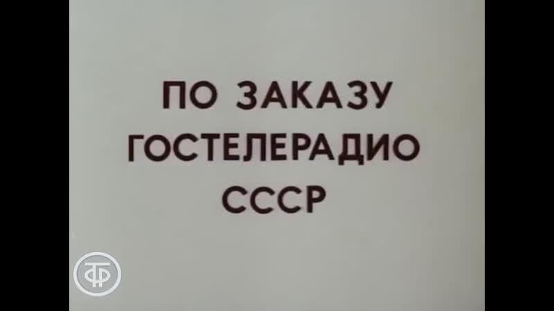 Знакомимся с Советским Союзом Телекурс русского языка Урок 3 Краски солнечной Армении 1986