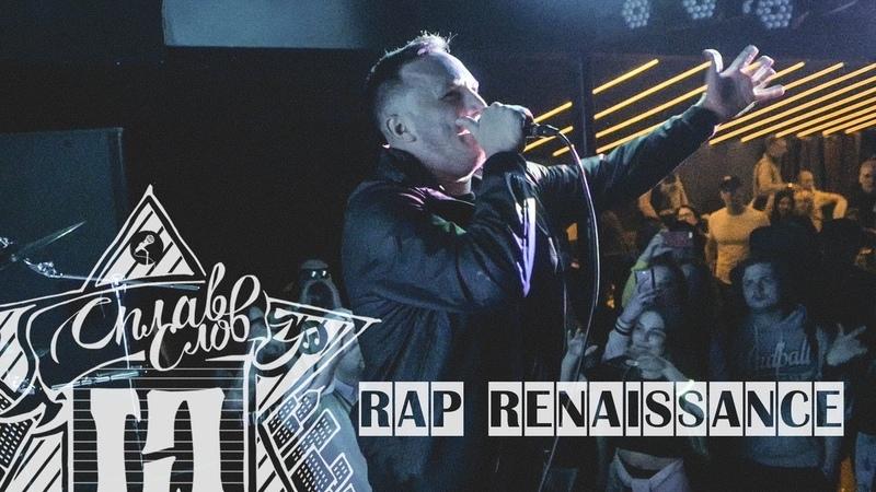 Серия рэп фестивалей г. Санкт-Петербург / RAP RENAISSANCE