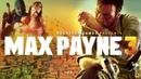 СТАРЫЙ КОНЬ БОРОЗДЫ НЕ ПОРТИТ ► Max Payne 3 ► СТРИМ 1